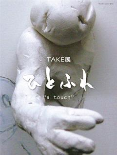 """TAKE展 ひとふれ """" a touch """""""