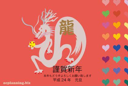 龍の年賀状 無料イラスト素材