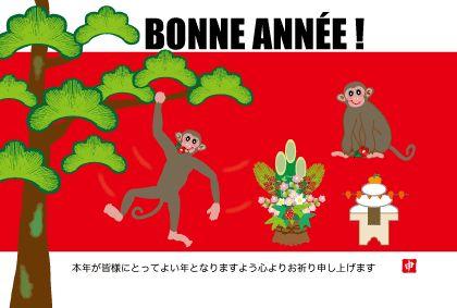 猿のイラスト年賀状