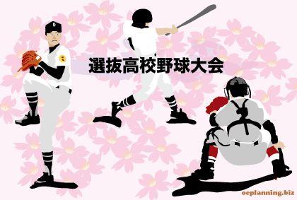 春の高校野球のイラスト