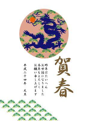 龍の年賀状無料イラスト
