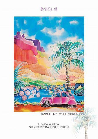 太田久代シルクペインティング展-旅する日常