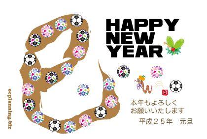 2013巳年サッカーとヘビの年賀状