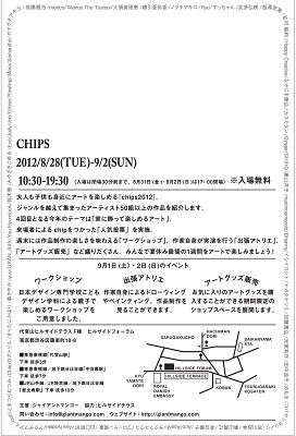 CHIPS_DM_ura_web