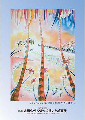 旅する日常-太田久代 シルクに描いた絵画展