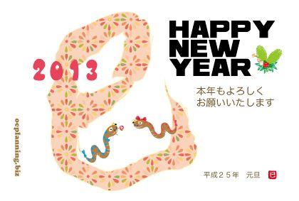 2013巳年ヘビの年賀状
